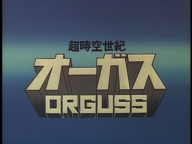 Orguss Episode 09v2(DVD) - Central Anime [8CEA8C10].mkv_snapshot_00.11_[2013.04.14_16.33.00]